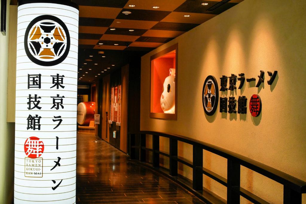 アクアシティお台場の東京ラーメン国技館 舞